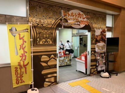 レトルトカレーミュージアム2020 武蔵溝ノ口駅にて開催中!